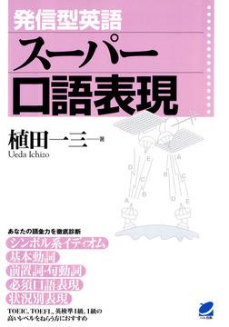 発信型英語スーパー口語表現-電子書籍