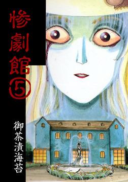 惨劇館5-電子書籍