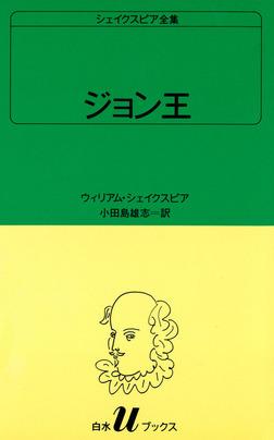 シェイクスピア全集 ジョン王-電子書籍