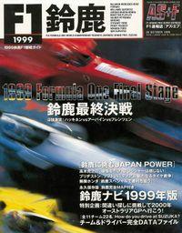 AS+F(アズエフ)1999 鈴鹿F1観戦ガイド