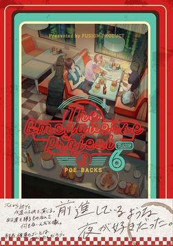 オメガバース プロジェクト-シーズン6-2-電子書籍