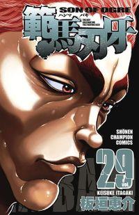 範馬刃牙(29)