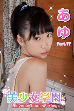 美少女学園 あゆ Part.17(Ver2.5)-電子書籍