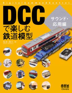 DCCで楽しむ鉄道模型 サウンド・応用編-電子書籍