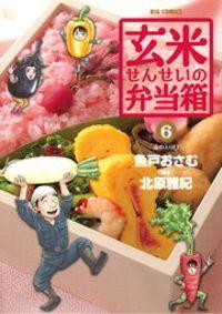 玄米せんせいの弁当箱(6)