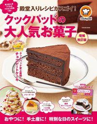 殿堂入りレシピがスゴイ! クックパッドの大人気お菓子 増補・改訂版