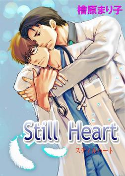 Still Heart-電子書籍