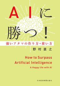 AIに勝つ! 強いアタマの作り方・使い方(日本経済新聞出版社)