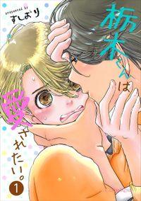 栃木くんは愛されたい。 第1話