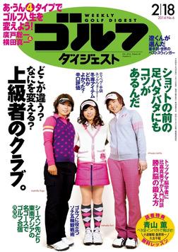 週刊ゴルフダイジェスト 2014/2/18号-電子書籍
