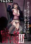 暗い家【フルカラー】(3)