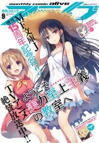 【電子版】月刊コミックアライブ 2017年9月号