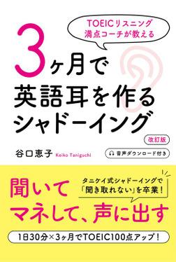 TOEICリスニング満点コーチが教える 3ヶ月で英語耳を作るシャドーイング 改訂版-電子書籍