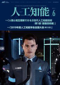 人工知能 Vol.34 No.6 (2019年11月号)