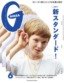 GINZA(ギンザ) 2019年 6月号 [初夏の新スタンダード!]-電子書籍