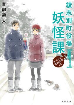 綾志別町役場妖怪課 すべては雪の夜のこと-電子書籍