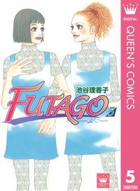 FUTAGO―ふたご― 5