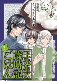 [コミック]王先生の歳時記ごはん~春節のもっちもち水餃子(1)