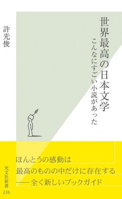 世界最高の日本文学~こんなにすごい小説があった~-電子書籍