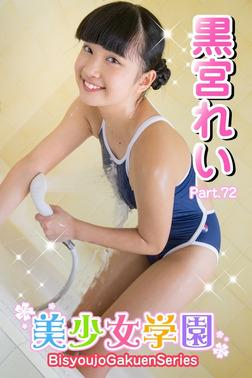 美少女学園 黒宮れい Part.72-電子書籍