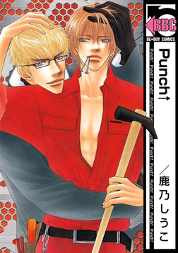 Punch↑-電子書籍