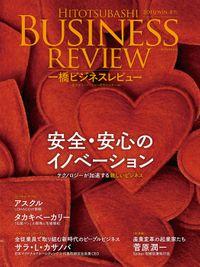 一橋ビジネスレビュー 2019年WIN.67巻3号―安全・安心のイノベーション