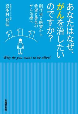 あなたはなぜ、がんを治したいのですか?-電子書籍