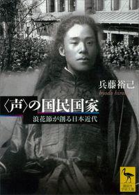 〈声〉の国民国家 浪花節が創る日本近代(講談社学術文庫)
