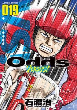 Odds VS! : 19-電子書籍