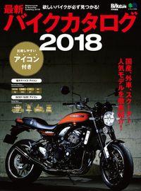 最新バイクカタログ2018