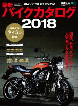 最新バイクカタログ2018-電子書籍
