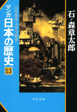 マンガ日本の歴史53 日中戦争・太平洋戦争-電子書籍