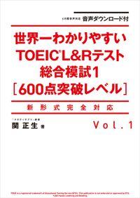 音声ダウンロード付 世界一わかりやすいTOEIC L&Rテスト総合模試
