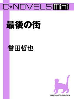 C★NOVELS Mini 最後の街-電子書籍