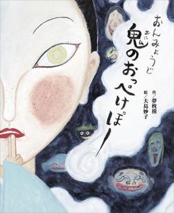 おんみょうじ 鬼のおっぺけぽー-電子書籍