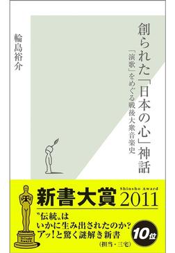 創られた「日本の心」神話~「演歌」をめぐる戦後大衆音楽史~-電子書籍