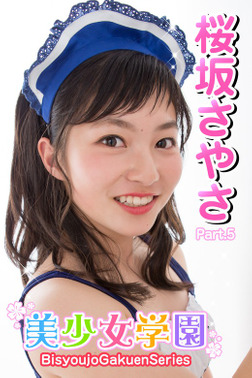 美少女学園 桜坂さやさ Part.5-電子書籍