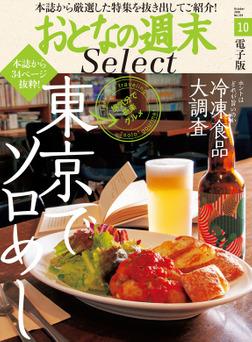 おとなの週末セレクト「東京ソロめし&冷凍食品覆面大調査」〈2020年10月号〉-電子書籍