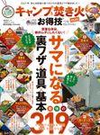 晋遊舎ムック お得技シリーズ191 キャンプ&焚き火お得技ベストセレクション mini