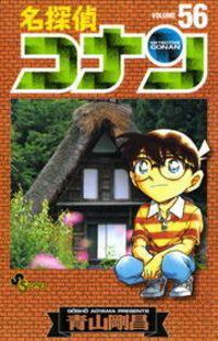名探偵コナン(56)