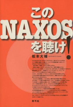 このNAXOSを聴け!-電子書籍