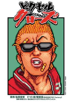 ピクセルクローズ-電子書籍