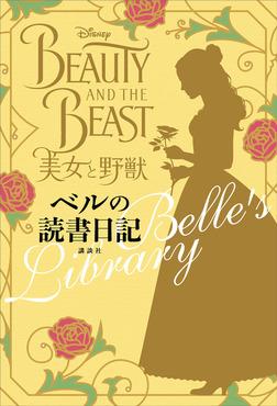 美女と野獣 ベルの読書日記-電子書籍