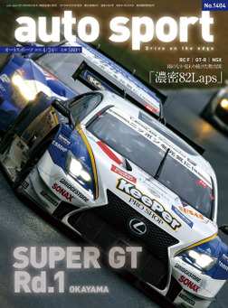 AUTOSPORT No.1404-電子書籍