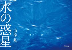 水の惑星 【電子特別版】-電子書籍
