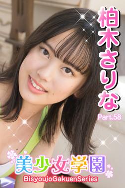 美少女学園 柏木さりな Part.58-電子書籍