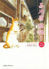 品川宿 猫語り / 2