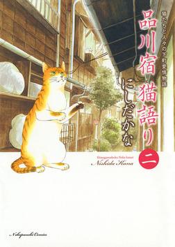 品川宿 猫語り / 2-電子書籍