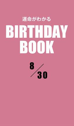 運命がわかるBIRTHDAY BOOK  8月30日-電子書籍