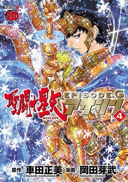 聖闘士星矢EPISODE.G アサシン 4-電子書籍